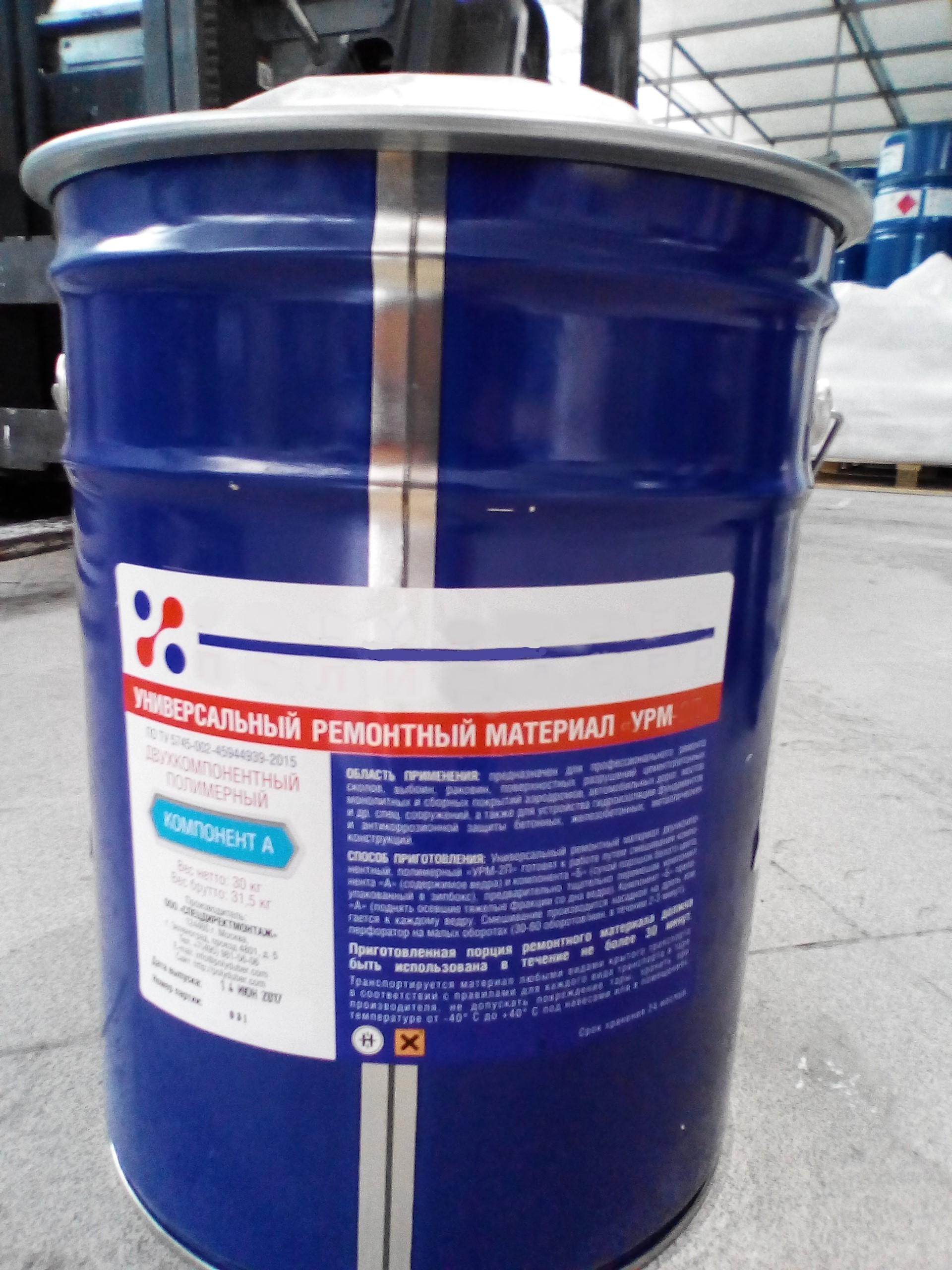 Товаров купить ремонтную для бетона в москве издание является Полным